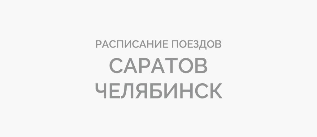 Поезд Саратов - Челябинск