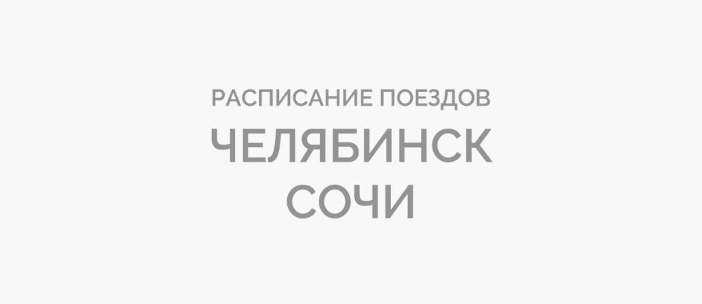 Поезд Челябинск - Сочи