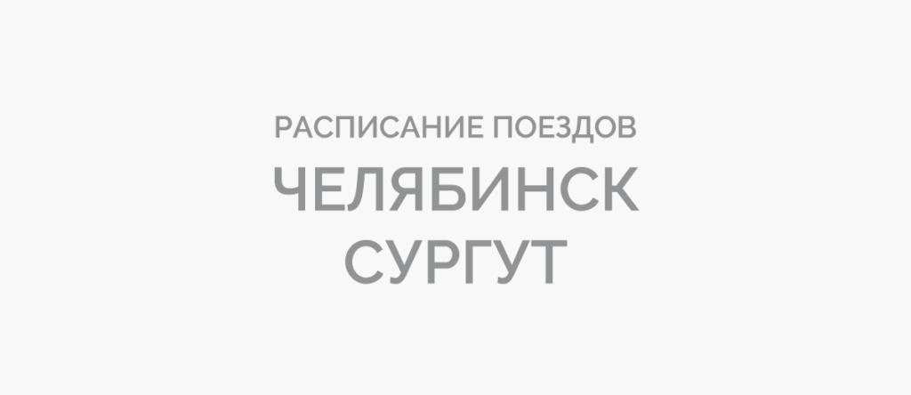 Поезд Челябинск - Сургут