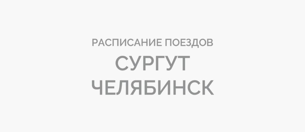 Поезд Сургут - Челябинск