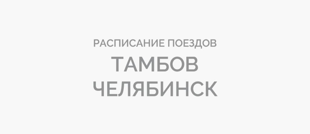 Поезд Тамбов - Челябинск