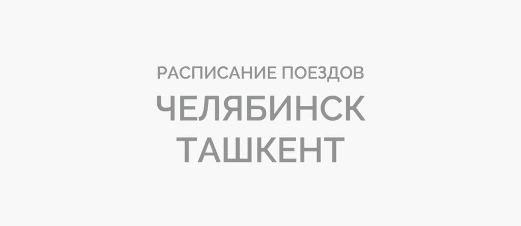 Поезд Челябинск - Ташкент