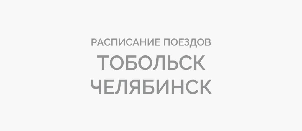 Поезд Тобольск - Челябинск