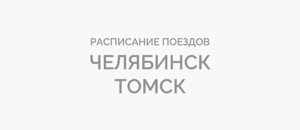Поезд Челябинск - Томск