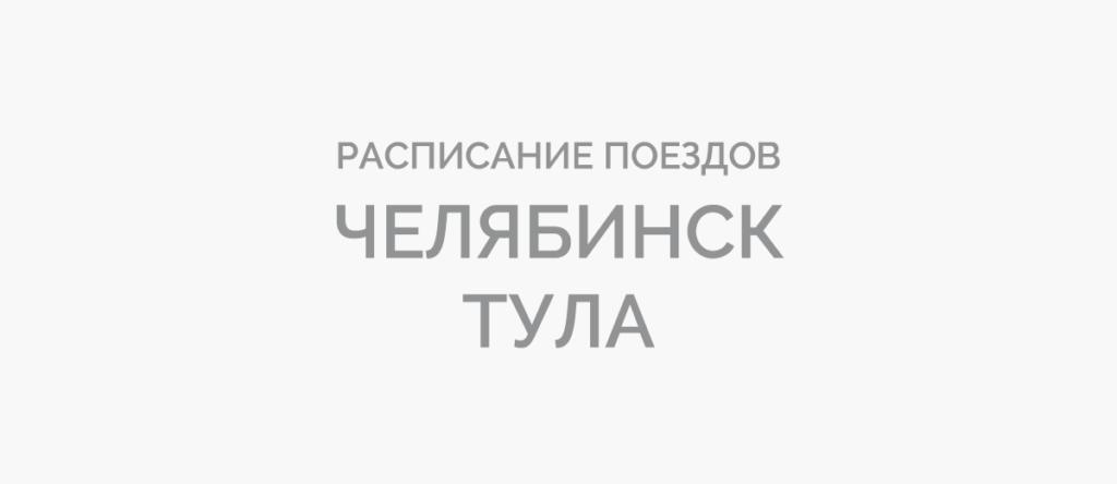 Поезд Челябинск - Тула
