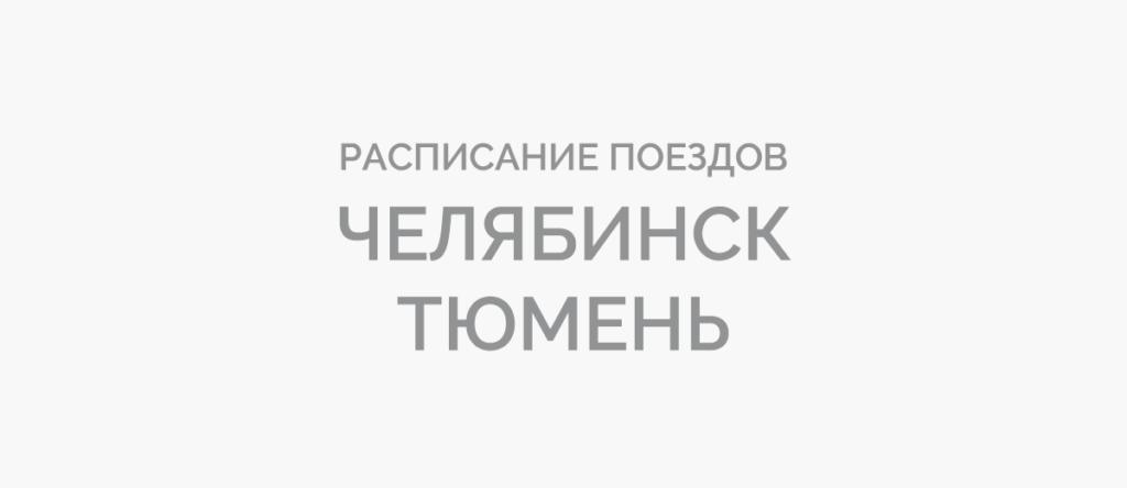 Поезд Челябинск - Тюмень