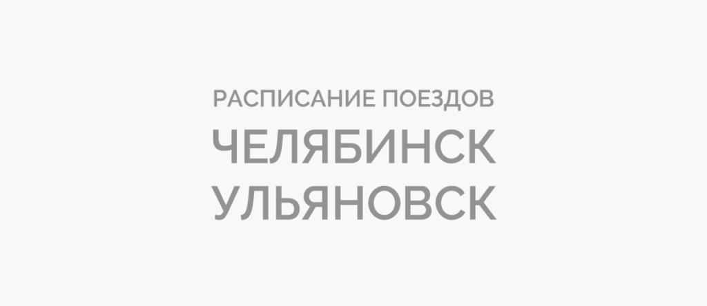 Поезд Челябинск - Ульяновск