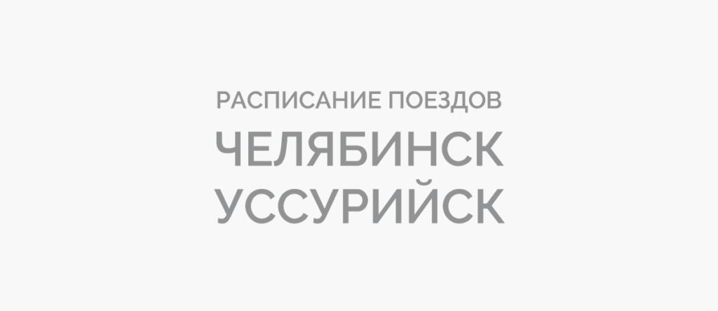 Поезд Челябинск - Уссурийск