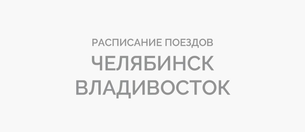 Поезд Челябинск - Владивосток