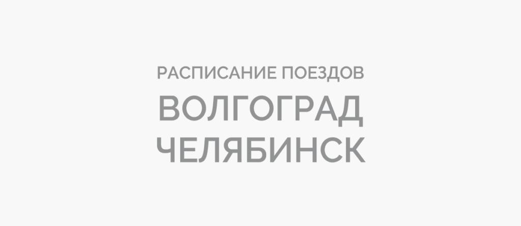 Поезд Волгоград - Челябинск
