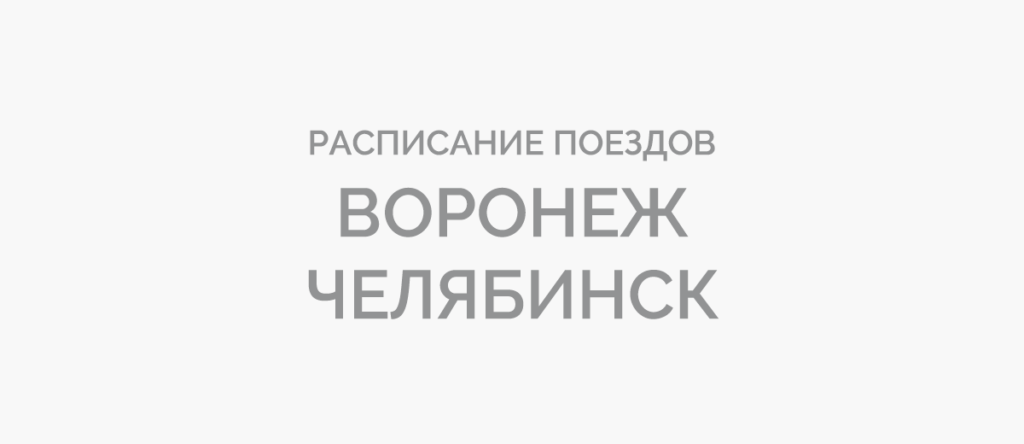 Поезд Воронеж - Челябинск