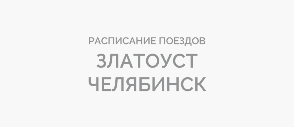 Поезд Златоуст - Челябинск
